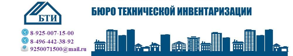 Бти Воскресенск